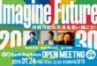 【イベント紹介】1/24(木)「SDGsで目指す地球 1 個分の暮らしってどんなもの?持続可能な未来を思い描こう!Open Meeting vol.9」