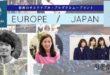 【FLAT.通信】Earthackers編集長 安居昭博さん登壇!TSUNAGUのトークイベント開催決定!