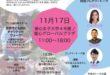 【イベント紹介】11/17(土)世界子どもの日ユース・フェスティバル