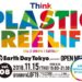【イベント紹介】11/15(木) Plastic Waste Free Party