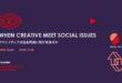 【イベント紹介】11/21(水)クリエイティブは社会問題に何ができるか