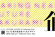 【イベント紹介】11/25-12/24「企(たくらみ)」展 -ちょっと先の社会を作るデザイン-