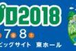 【イベント紹介】12/6,7,8 エコに取り組む企業・団体が一堂に集まる展示会!「エコプロ2018」
