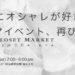 【イベント紹介】12/15(土)想いとストーリーをシェアするフリマOpen Closet